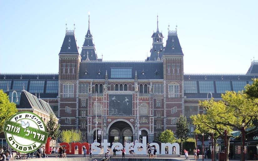 השלט המפורסם איי אמסטרדם