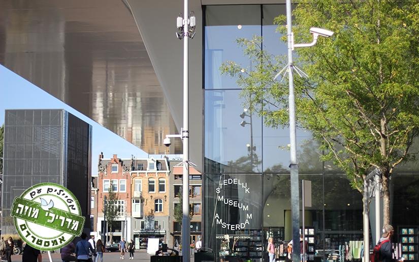 כניסה למוזיאון לאומנות מודרנית באמסטרדם